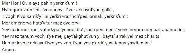 молитва отче наш на армянском