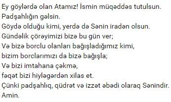 Молитва Отче наш на азербайджанском языке