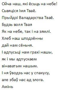 Отче наш на белорусском языке