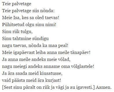 Отче Наш Текст на эстонском языке