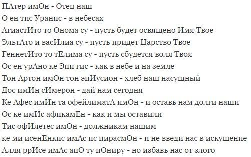 Отче Наш на греческом языке с переводом