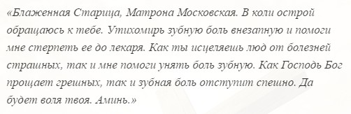 Молитва Матроне Московской От зубной боли