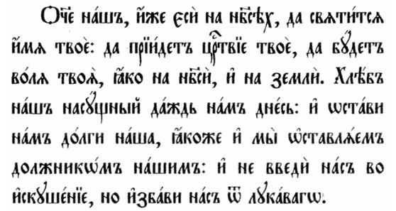 """""""Отче наш"""" на старославянском"""