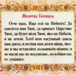 Православный текст молитвы Отче Наш на русском и старославянском языках