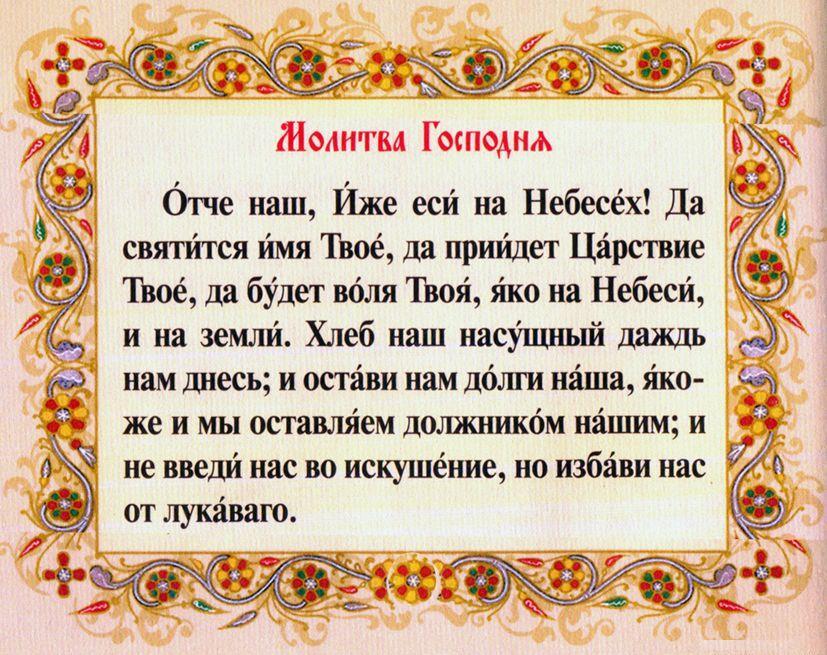 скачать текст Отче Наш на русском