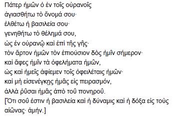 Отче наш текст молитвы (на греческом)