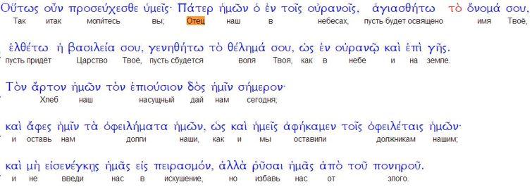 Слова молитвы Отче наш на греческом языке
