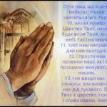 Отче наш молитвы українською мовою текст и видео