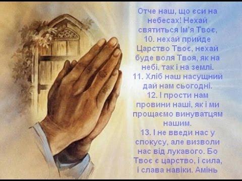Молитва отче наш на украинском языке