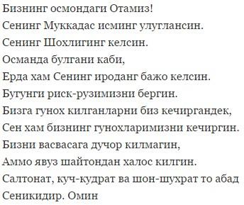 Отче Наш на узбекском языке