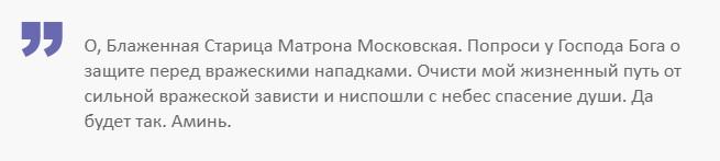 Обращение к Матроне Московской