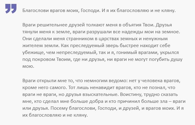 Молебен от врагов Святителя Николая Сербского