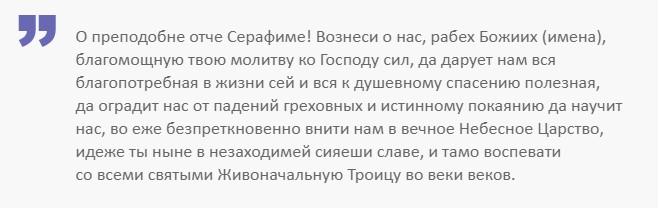 Серафиму Саровскому о помощи