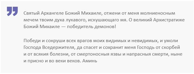 обращение к Архистратигу Михаилу