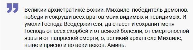 Михаилу