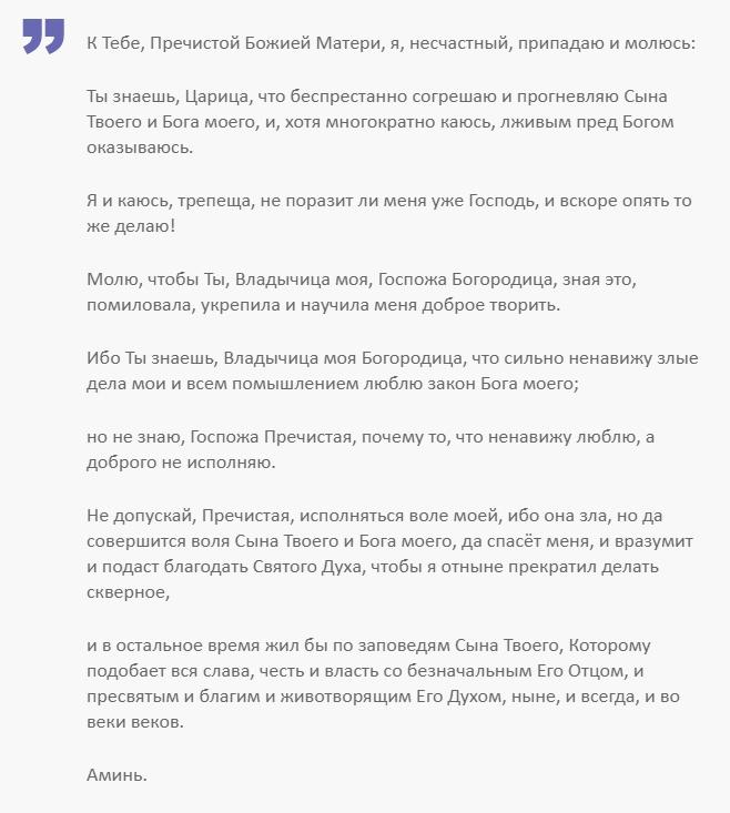 Молитва Петра Студийского
