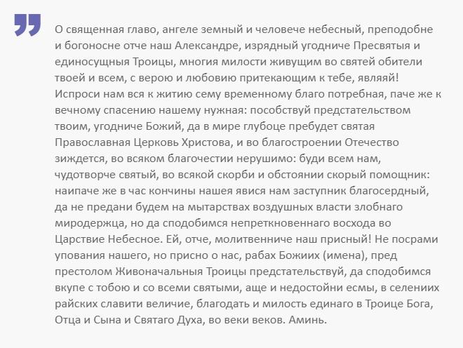 Обращение к Александру Свирскому