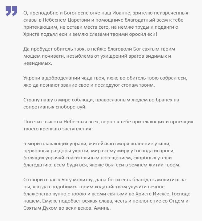 Текст прошения к Иоанну Рыльскому