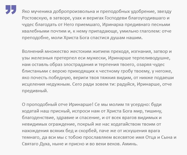 Текст молитвы Преподобному Иринарху