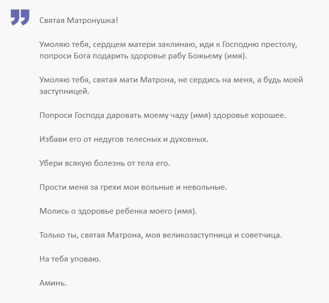 Текст молитвы о помощи к Матроне Московской