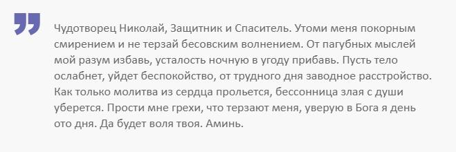 Текст молитвы к Чудотворцу Николаю