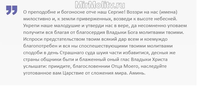 обращение к Сергию Радонежскому перед экзаменом
