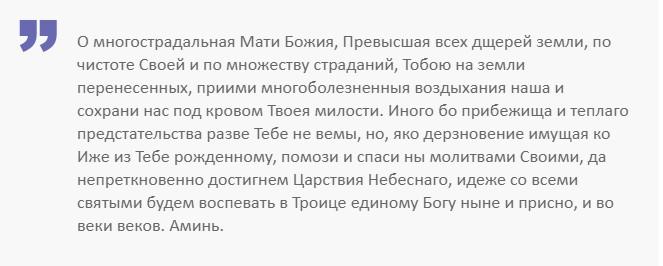 Молитва Умягчение злых сердец на русском