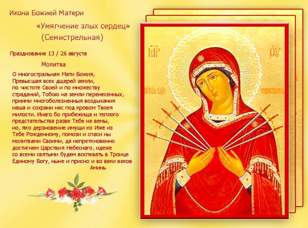 молитва Богородица про злые сердца