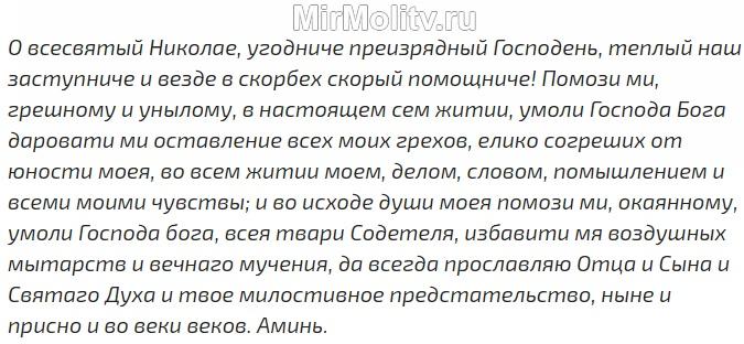текст Николаю