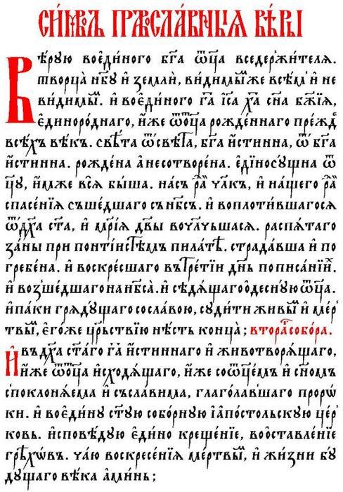 На старославянском