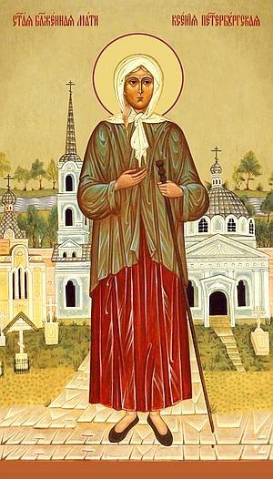 вариант № 2 иконы Ксении Петербургской