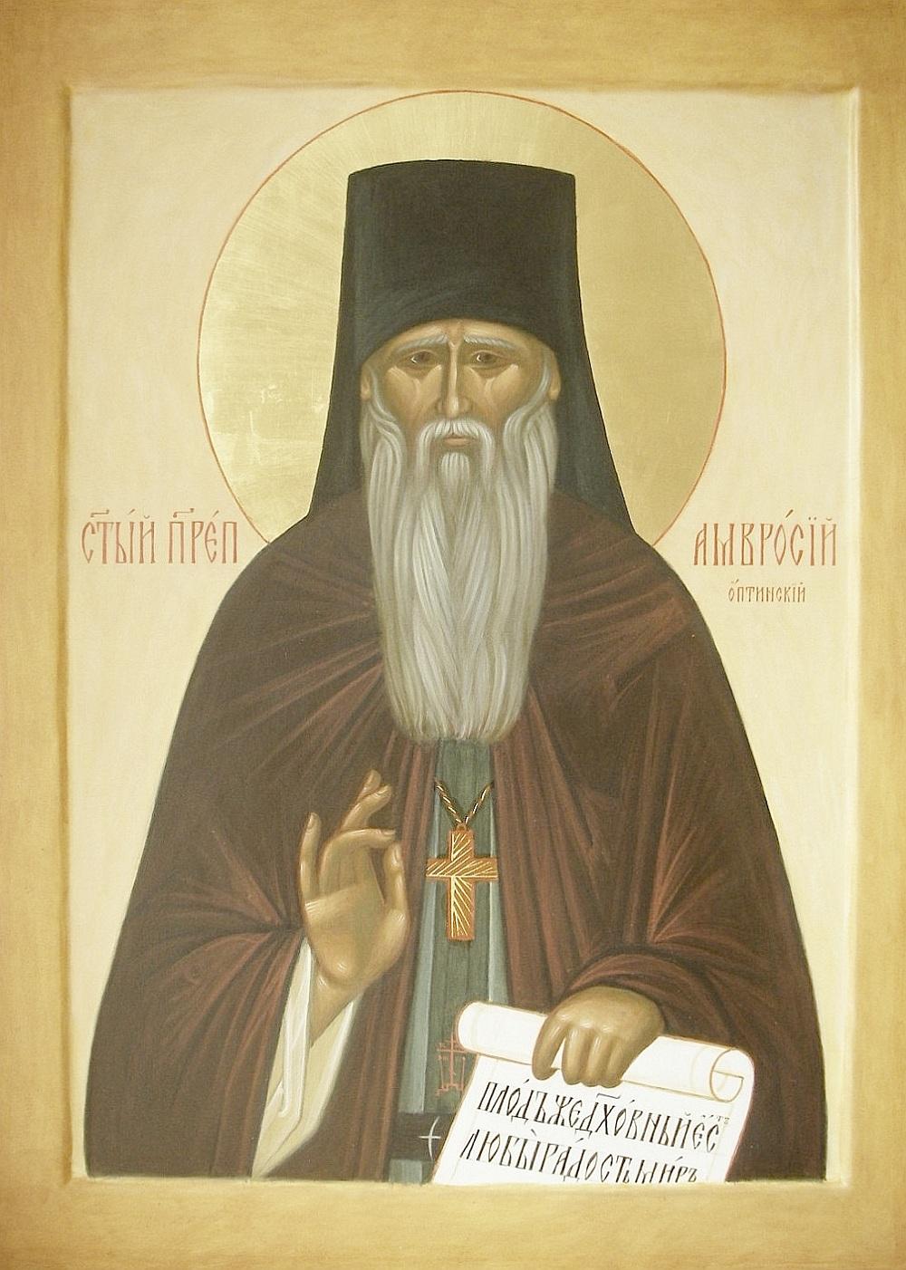 икона Амвросию Оптинскому